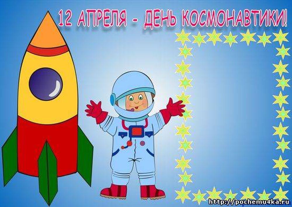 Картинки для начальной школы ко дню космонавтики